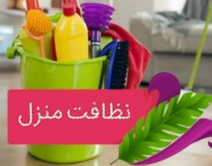 خدماتی ونظافتی
