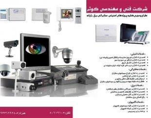 فروش و نصب دوربینهای مداربسته در تمام نقاط تهران