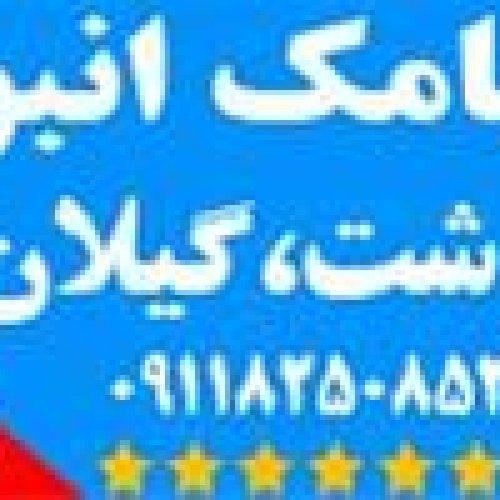 ارسال پیامک انبوه (sms) در رشت-گیلان-لاهیجان-انزلی