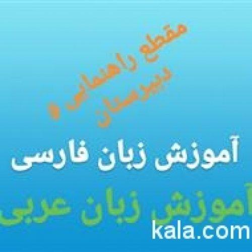 تدریس زبان فارسی،عربی، ادبیات (اول راهنمایی تا سوم دبیرستان)