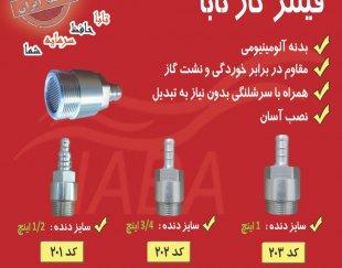فیلتر گاز سرشلنگی دار تابا