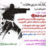 ورزش رزمی و تخصصی کاراته .زیر نظر استاد سید مجتبی حسینی
