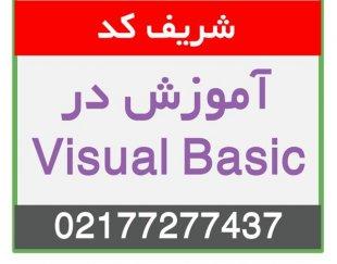 آموزش برنامه نویسی در ویژال بیسیک VB