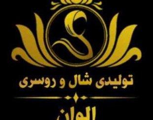 پخش شال و روسری عمده زیر قیمت