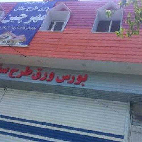 سقف شیبدار الاچیق اردواز سفال دامپا دیوارپوش کفپوش