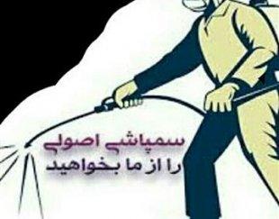 سم پاشی صددرصد تضمینی تمامی نقاط تهران