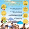 آکادمی پرورش ذهن و نبوغ کودکان رهام سنندج