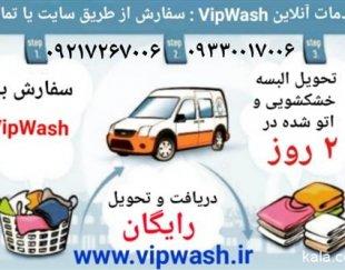 بزرگترین خشکشویی آنلاین شیراز VipWash