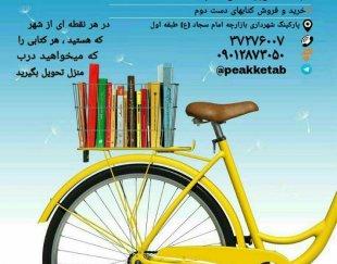 پیک کتاب کرمانشاه