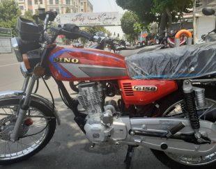 موتور دینو ۱۵۰  صفر