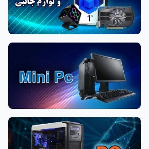 فروش قطعات و لوازم جانبی کامپیوترهای اداری و خانگی