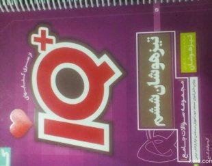 کتاب تیزهوشان ششم معروف به iQ