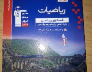 کتاب آبی قلمچی جامع ریاضی کنکور ریاضی