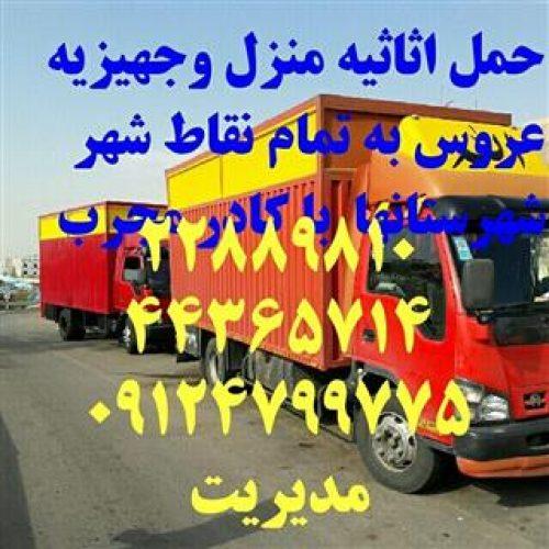 باربری واتوبار تهران غرب