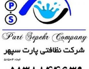 شرکت خدمات نظافتی پارت سپهر