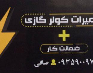تعمیرات کولر + ۲ماه ضمانت کار(*)