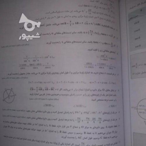 کتاب پرسمان ریاضی یازدهم تجربی