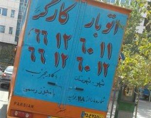 اتوبار کارگر (مرکز )