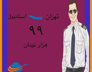 چارتر پرواز تهران به استانبول ۹۹ هزار تومان
