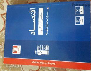 کتاب تست کامل اقتصاد (قلم چی) ۱۴۰۰