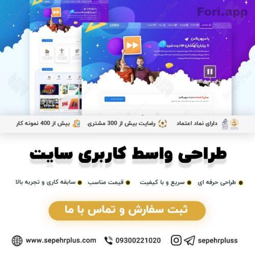 طراحی واسط کاربری سایت