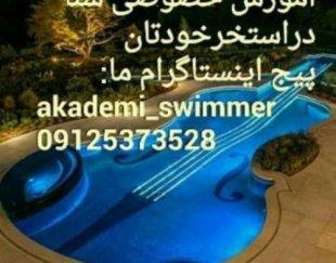 آموزش شنا(آقایان-کودکان-استخرشمایااستخرپیشنهاد ی ما)