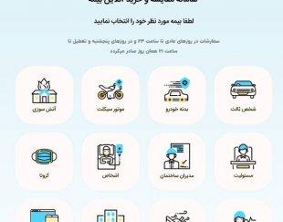 سامانه مقایسه و خرید آنلاین بیمه از کلیه شرکتهای بیمه
