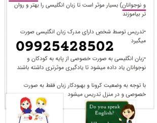 معلم خصوصی زبان انگلیسی (کودک و نوجوان)