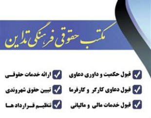 مکتب حقوقی فرهنگی تداین