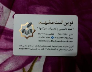 ثبت تاسیس و تغییرات شرکت در مشهد