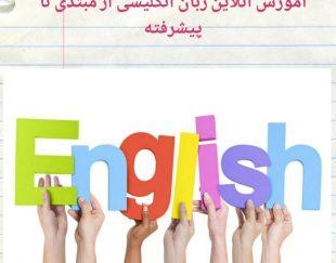 تدریس زبان انگلیسی از پایه تا پیشرفته