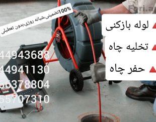 لوله بازکنی و تخلیه چاه سراسر تهران ۱۰۰تضمینی شبانه روزی