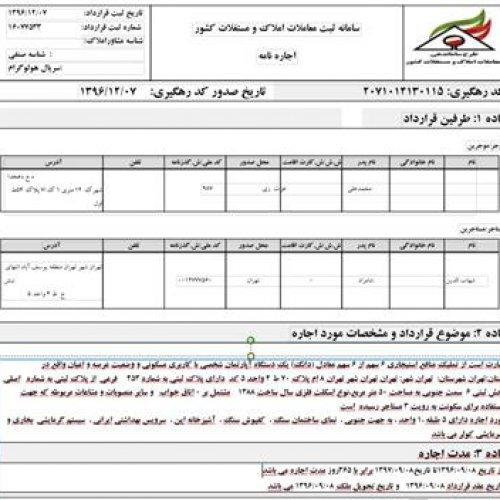 کد رهگیری پلاک تهران کدرهگیری اجاره و خرید با استعلام
