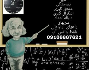 تدریس محاسبات معادلات احتمالات