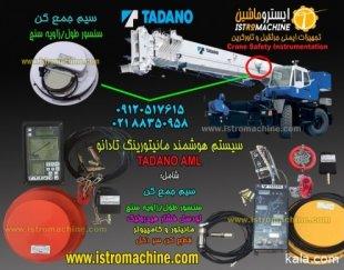 نصب و فروش سیستم هوشمند مانیتورینگ اوریجینال جرثقیل های تادانو TADNAO AML