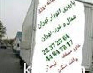 باربری تهران،اتوبارغرب ،شمال،مرکز