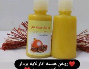 محصولات آیرال