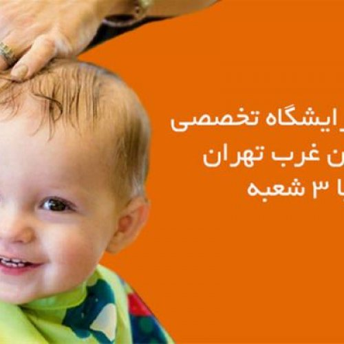 آرایشگاه تخصصی کودکان