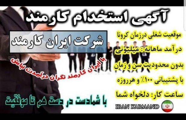 ایران کارمند