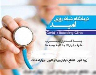 استخدام پزشک و دندانپزشک