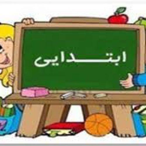 تدریس خصوصی کلاسهای اول دوم سوم ابتدایی
