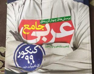 کتاب جامع عربی