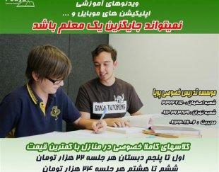 تدریس ریاضی فیزیک شیمی زبان عربی زیست ادبیات