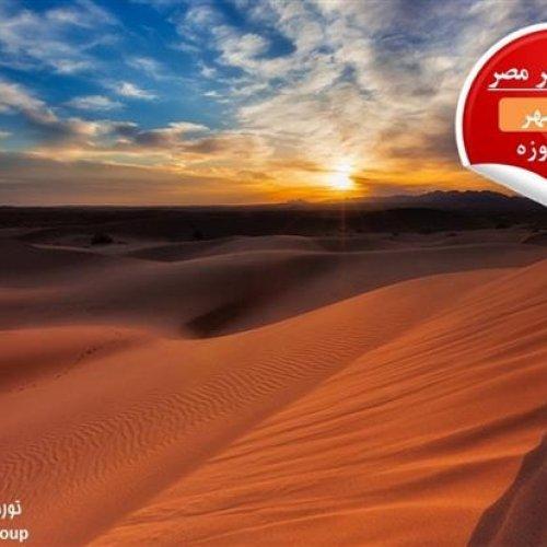 تور شاد کویر مصر