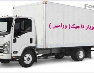 باربری و حمل اثاث منزل (تاجیک)