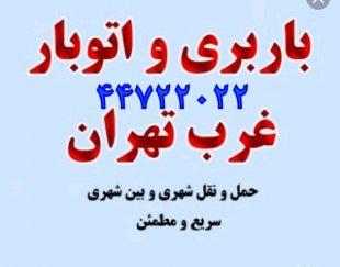 اتوبارمهاجر شهر وشهرستان فوری