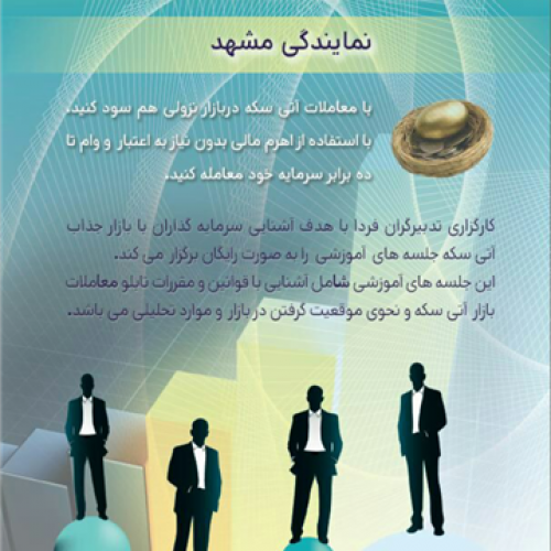 جلسات آموزشی سرمایه گذاری در بورس و آتی سکه و زعفران رایگان