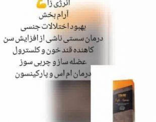 محصولات سلامت محور بیر محصولات دکتر بیر تخصصی ارگانیک باتایید رسمی سازمان غذا دارو ایران