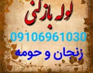 لوله بازکنی زنجان فوری