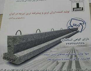 نمایندگی تیرچه پیش تنیده شمال خوزستان